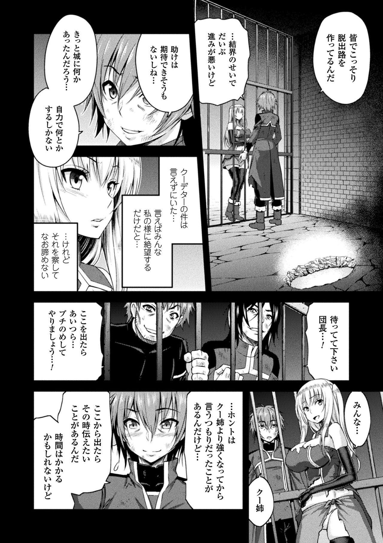 ERONA Orc no Inmon ni Okasareta Onna Kishi no Matsuro 55