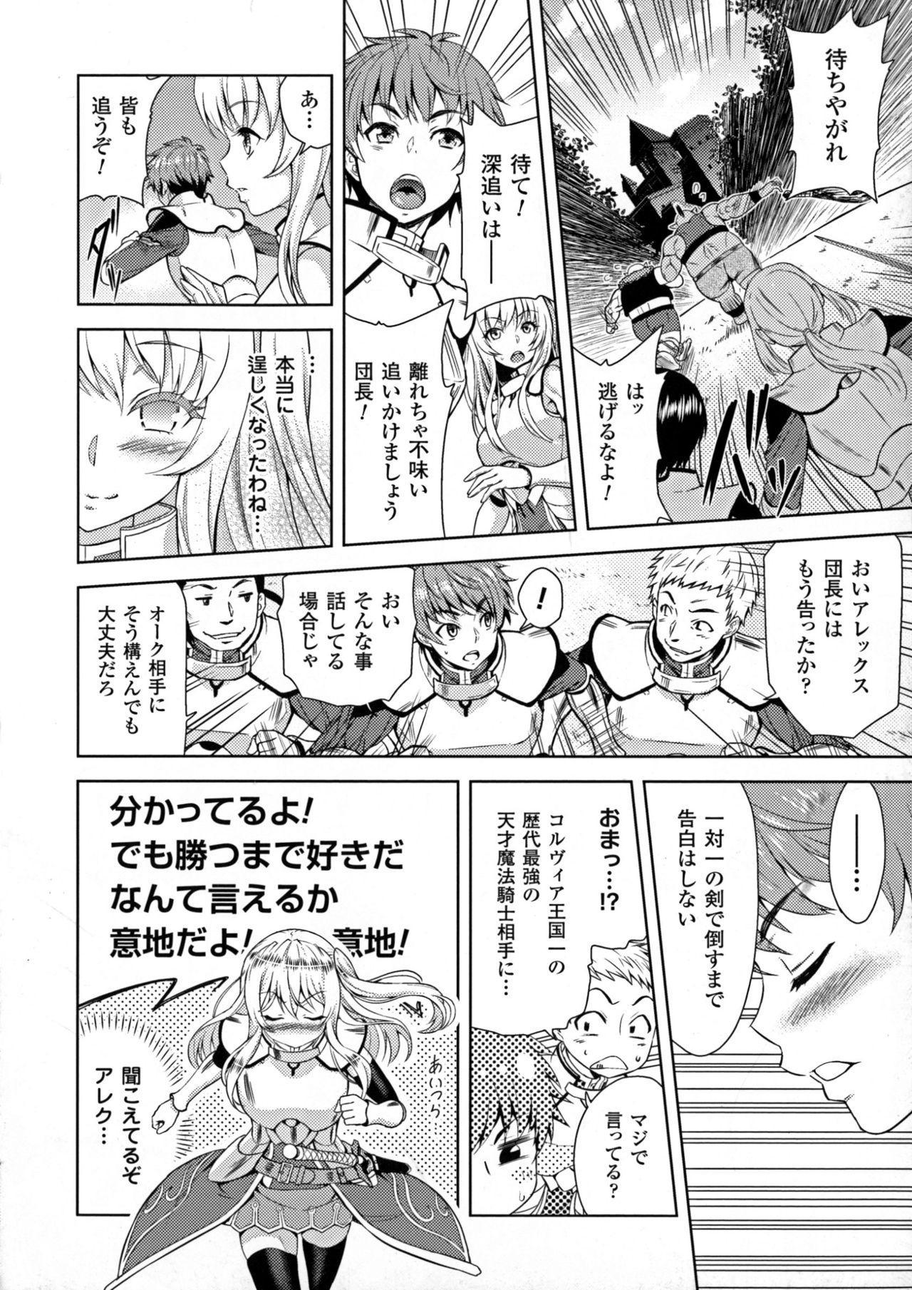 ERONA Orc no Inmon ni Okasareta Onna Kishi no Matsuro 5