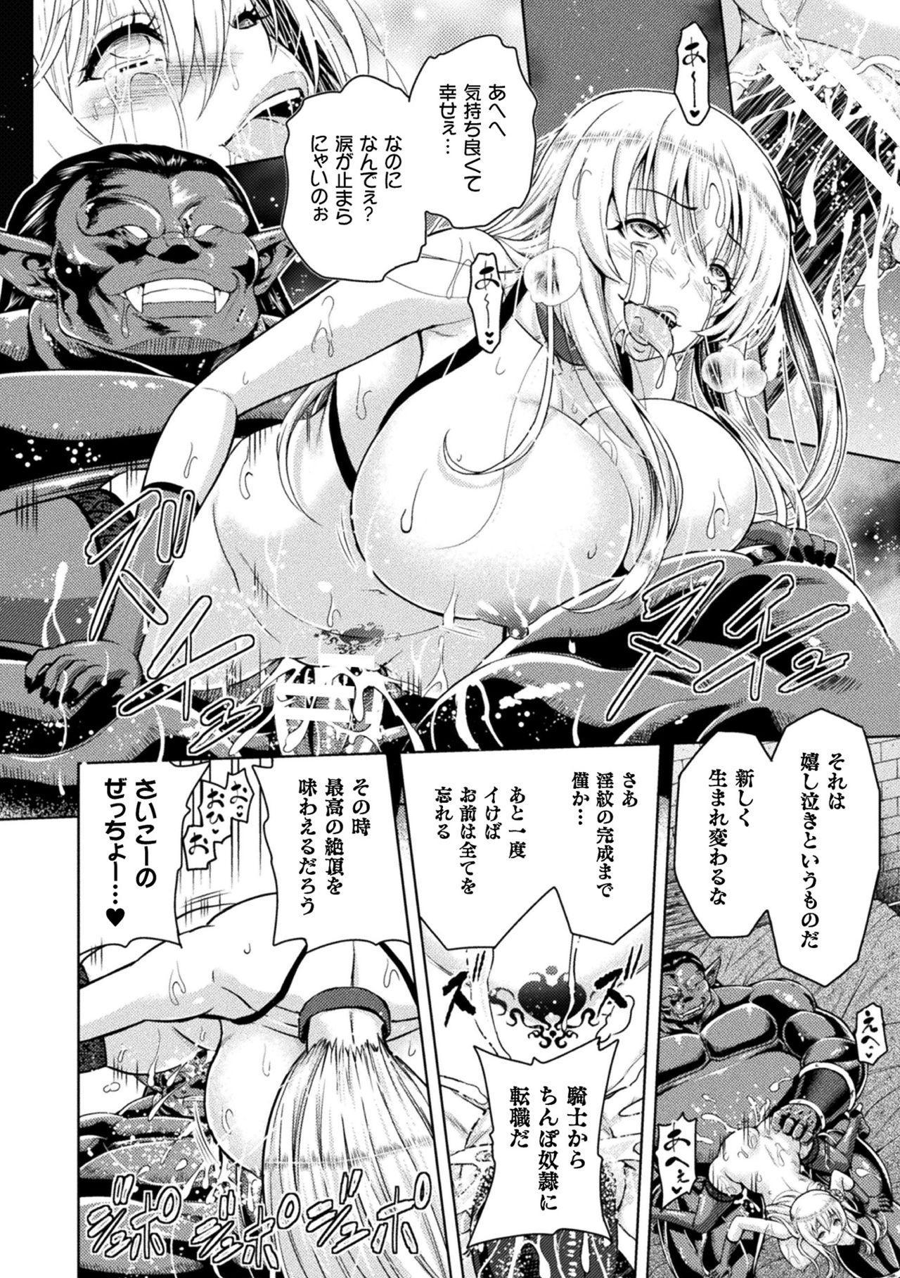 ERONA Orc no Inmon ni Okasareta Onna Kishi no Matsuro 69
