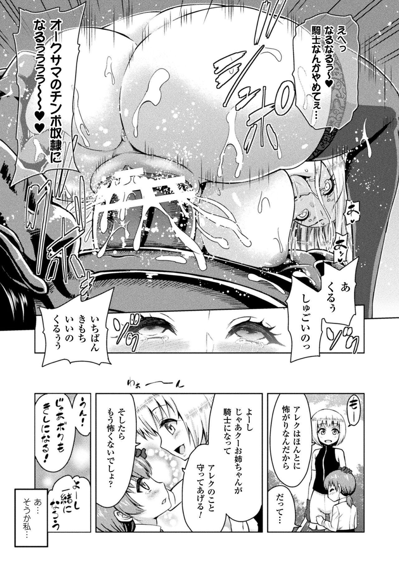 ERONA Orc no Inmon ni Okasareta Onna Kishi no Matsuro 70