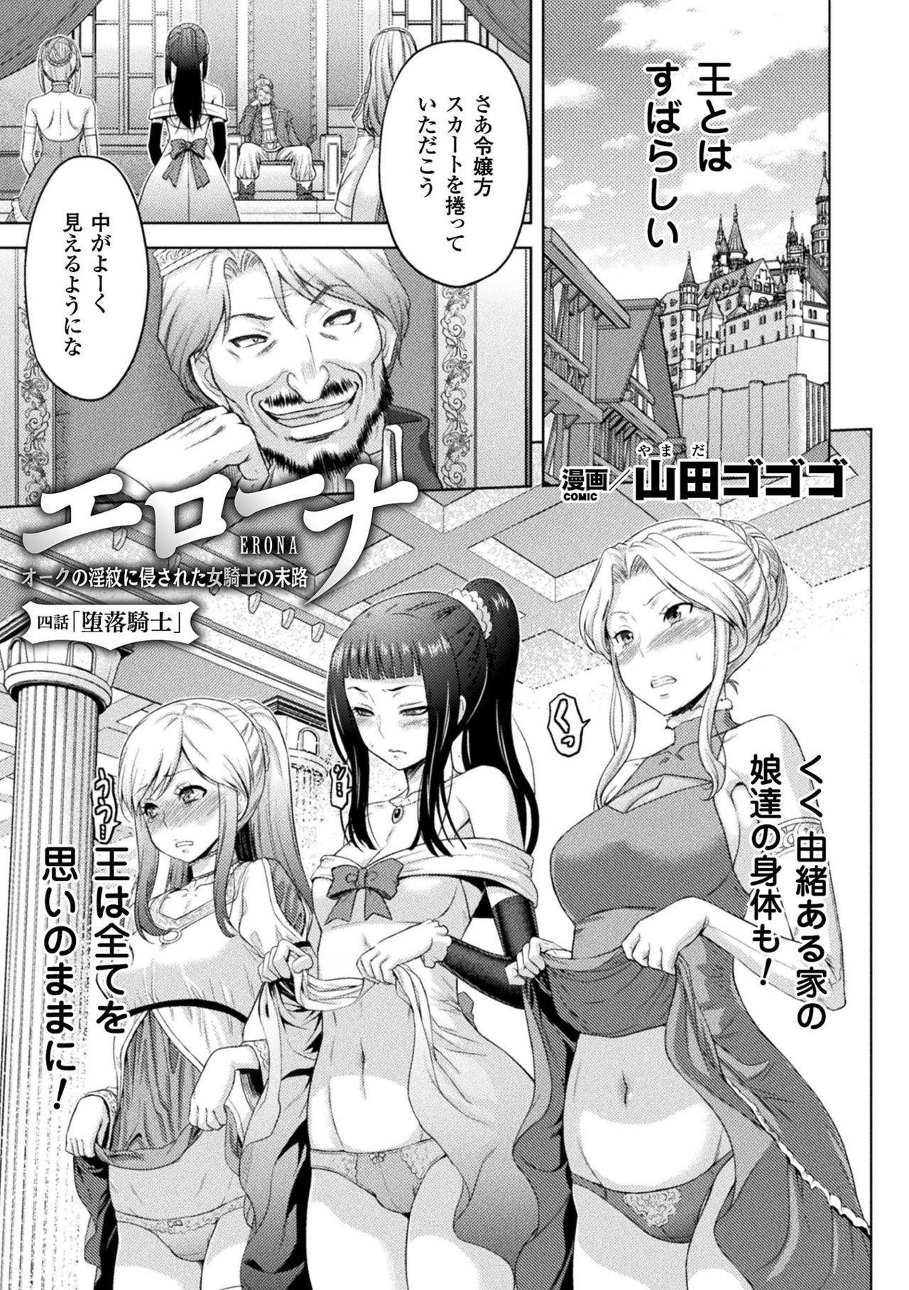 ERONA Orc no Inmon ni Okasareta Onna Kishi no Matsuro 74