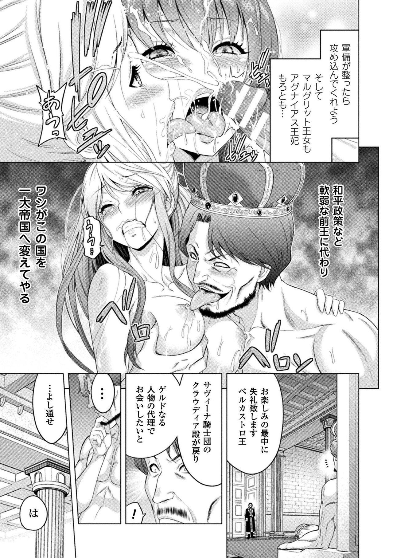 ERONA Orc no Inmon ni Okasareta Onna Kishi no Matsuro 78