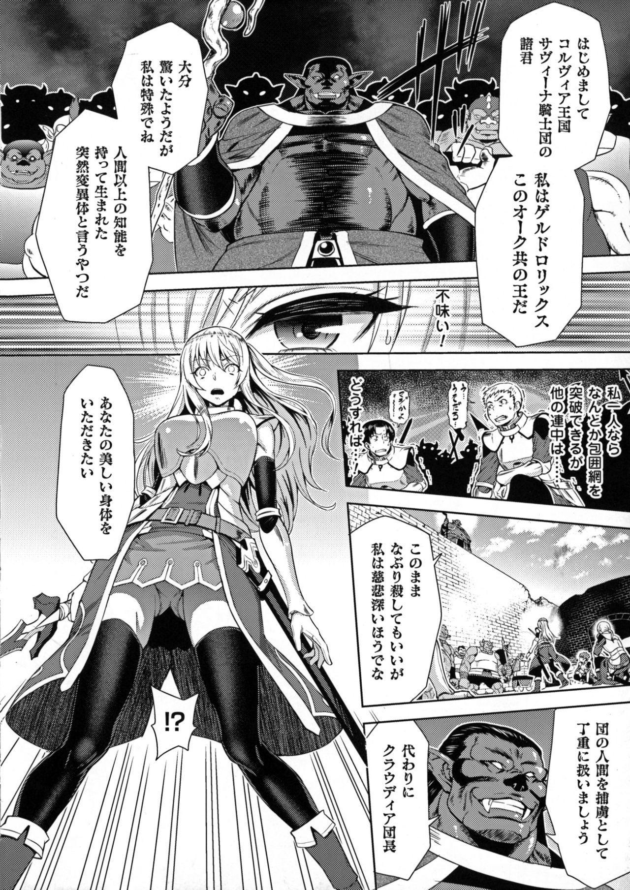 ERONA Orc no Inmon ni Okasareta Onna Kishi no Matsuro 7