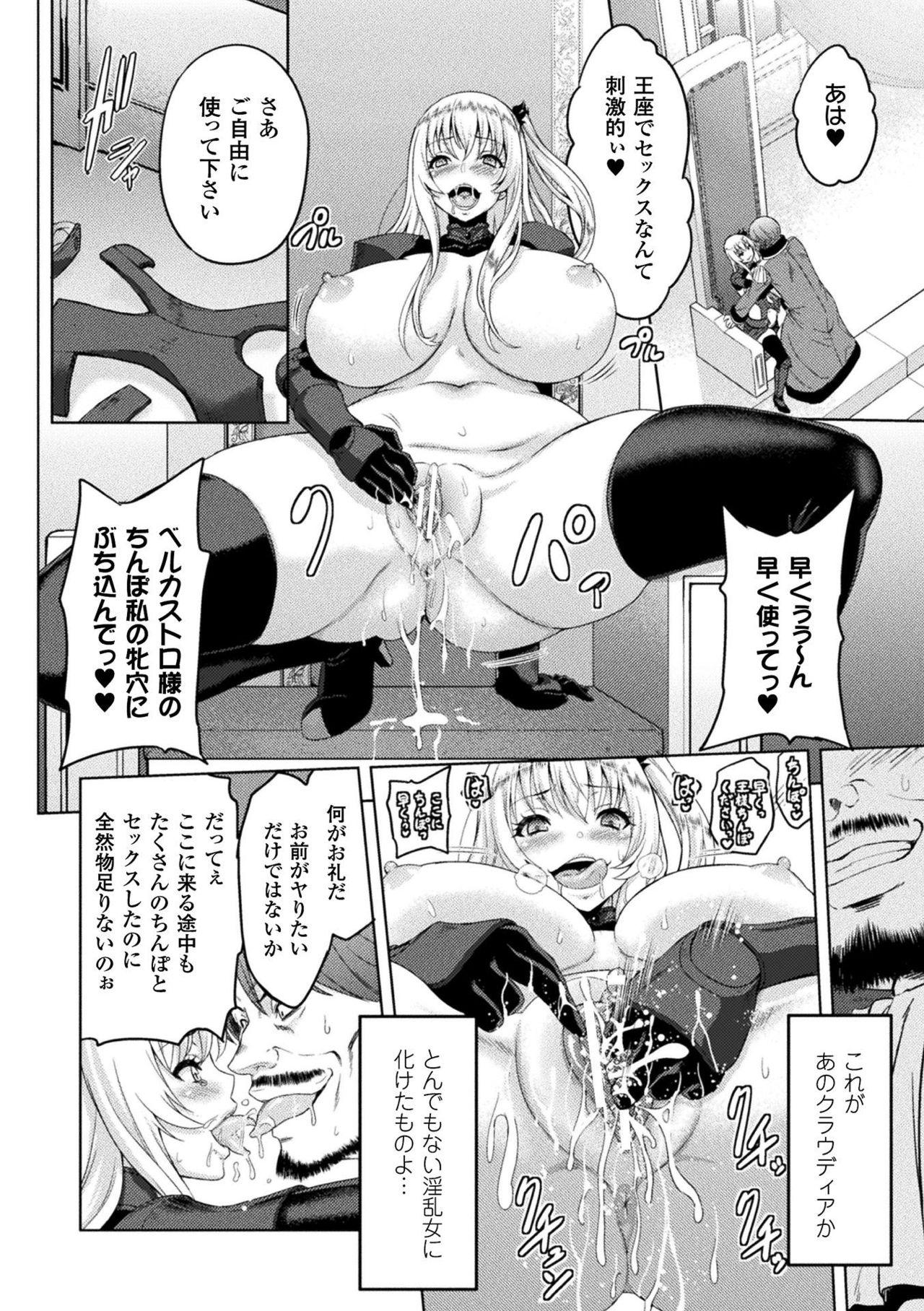 ERONA Orc no Inmon ni Okasareta Onna Kishi no Matsuro 81