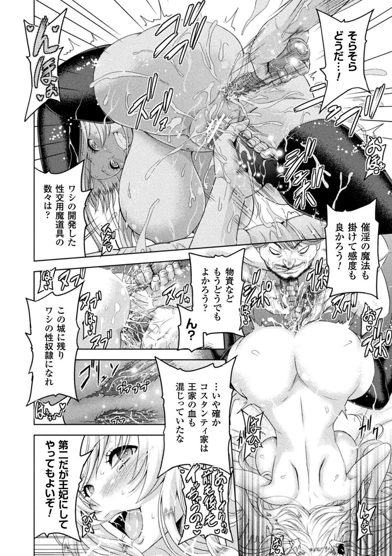 ERONA Orc no Inmon ni Okasareta Onna Kishi no Matsuro 89