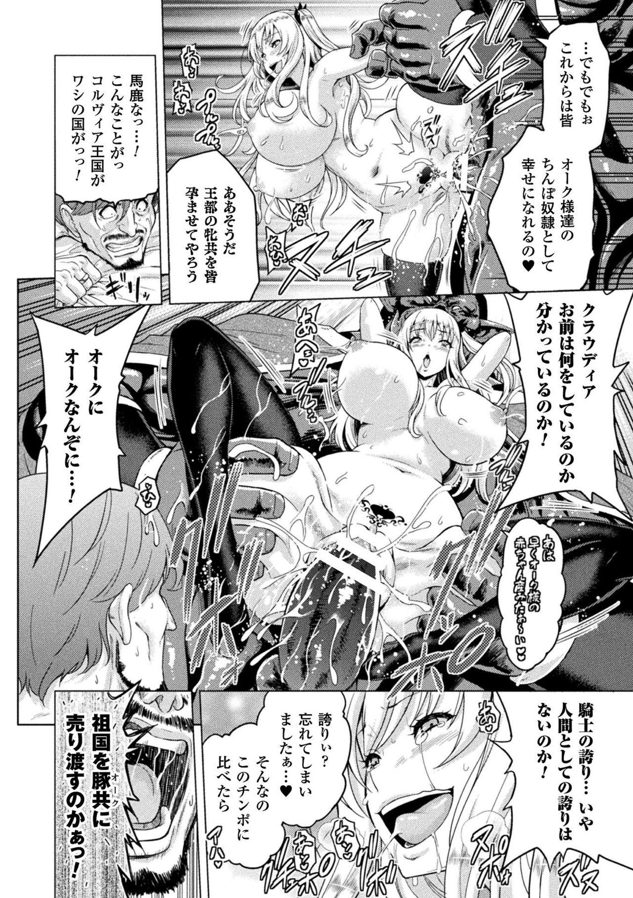 ERONA Orc no Inmon ni Okasareta Onna Kishi no Matsuro 97