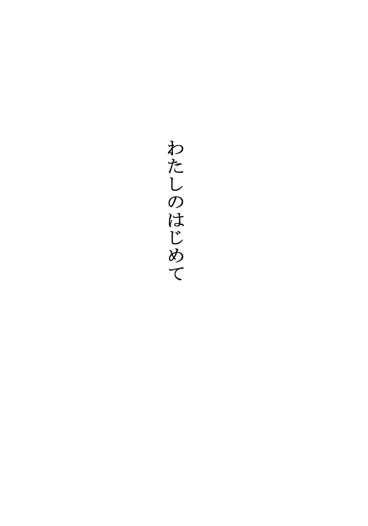 Fuyuiro Memories - Winter Color Memories 100