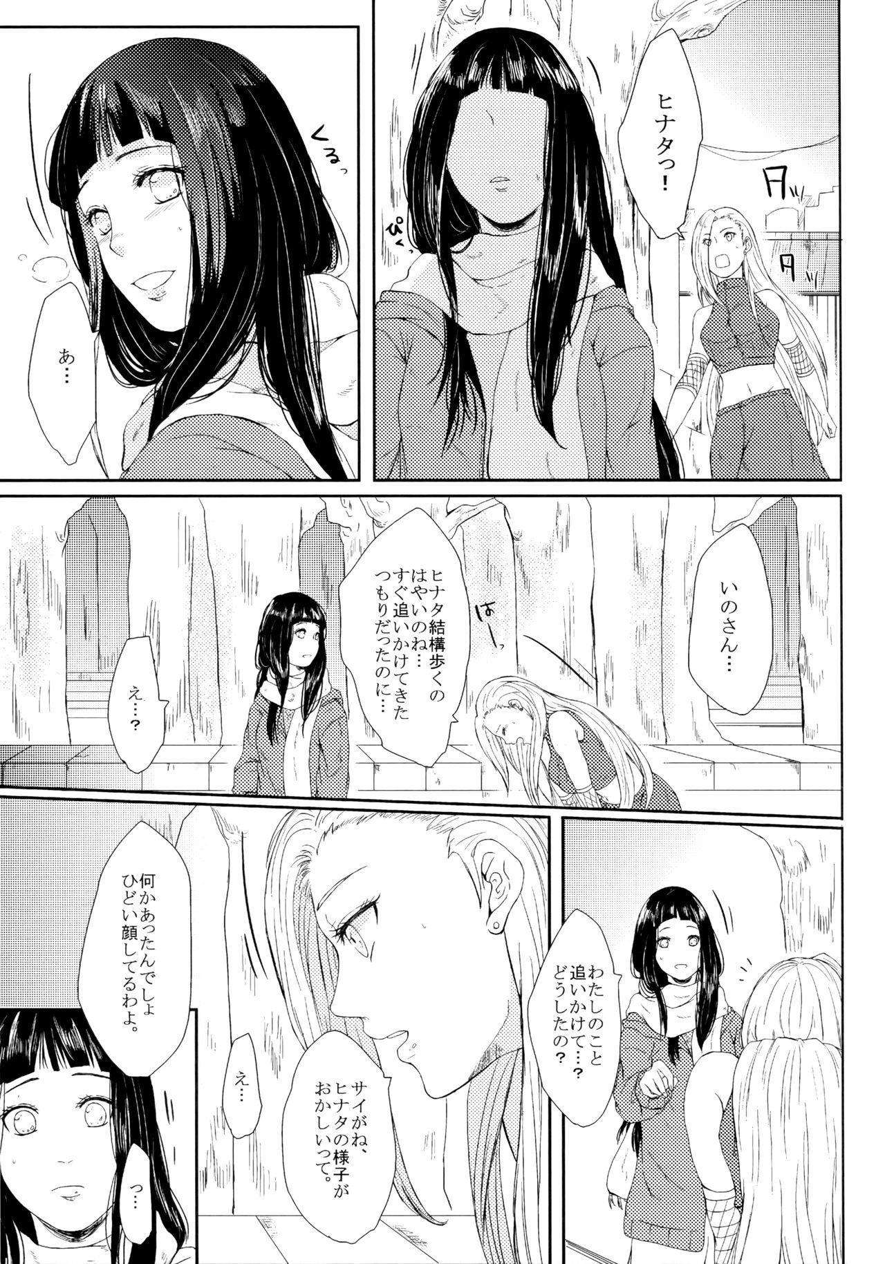 Fuyuiro Memories - Winter Color Memories 121