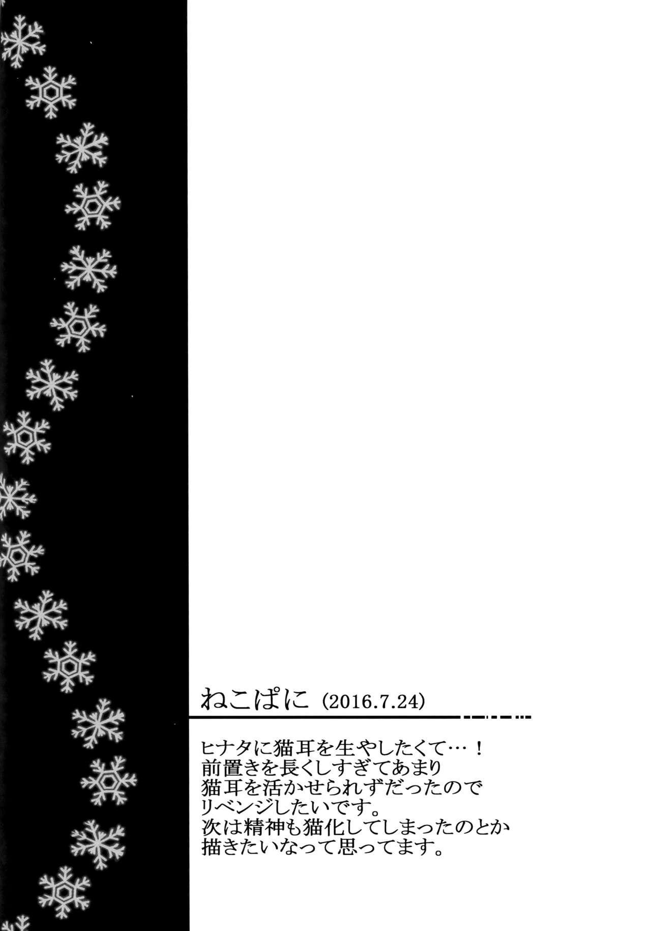 Fuyuiro Memories - Winter Color Memories 184