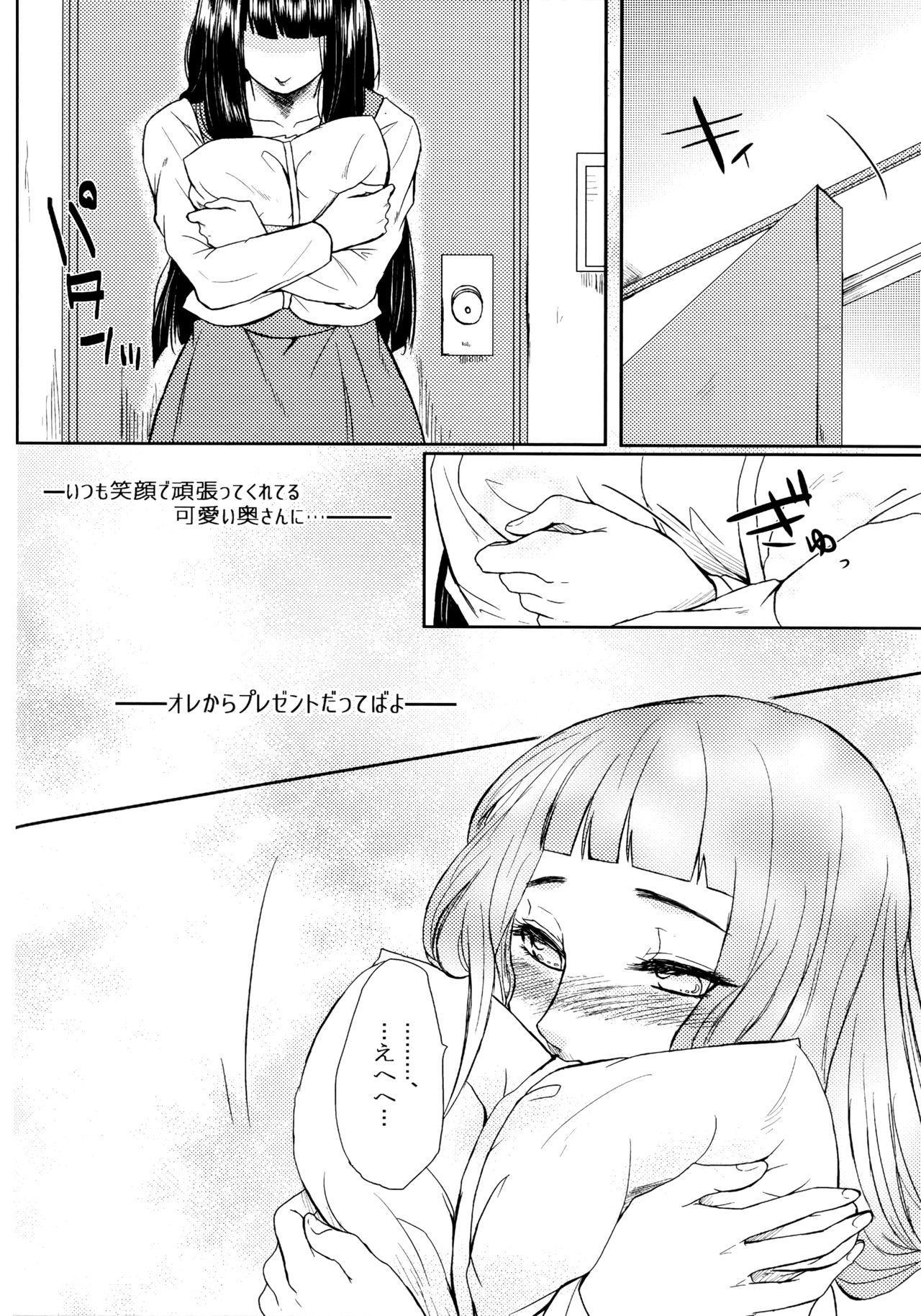Fuyuiro Memories - Winter Color Memories 192