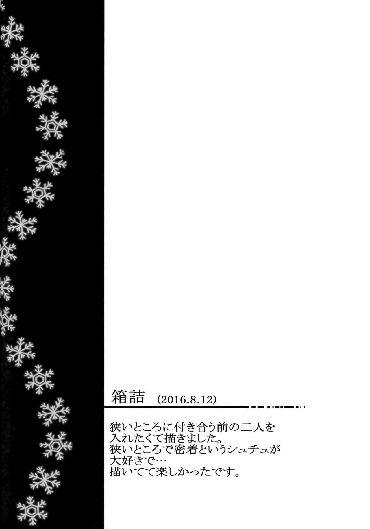 Fuyuiro Memories - Winter Color Memories 234