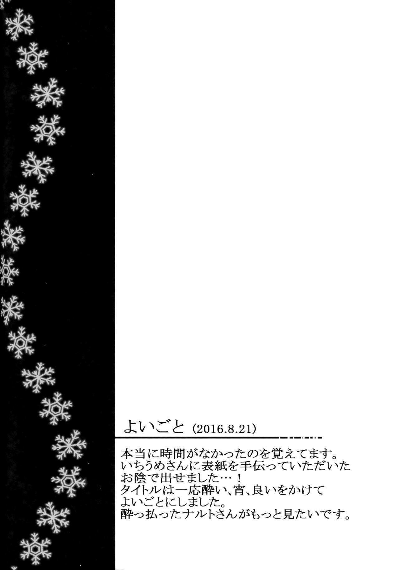 Fuyuiro Memories - Winter Color Memories 256