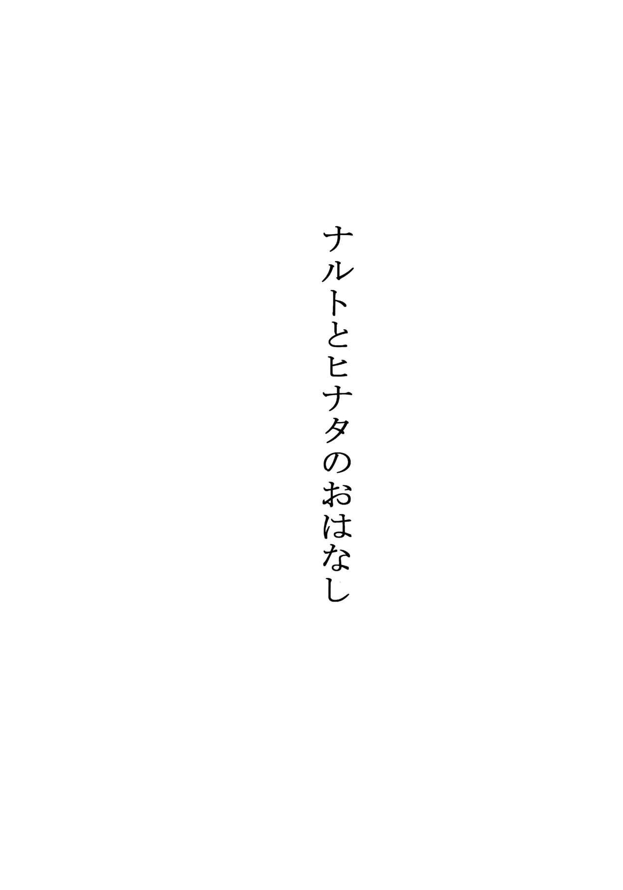 Fuyuiro Memories - Winter Color Memories 26