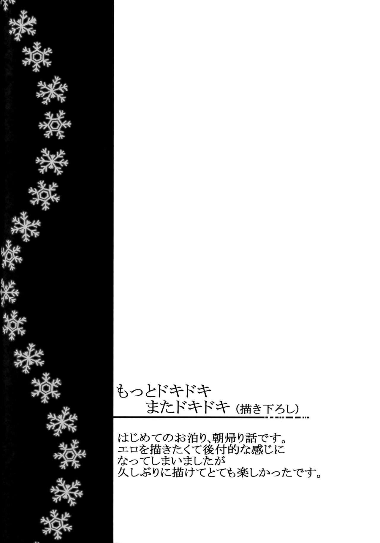 Fuyuiro Memories - Winter Color Memories 274