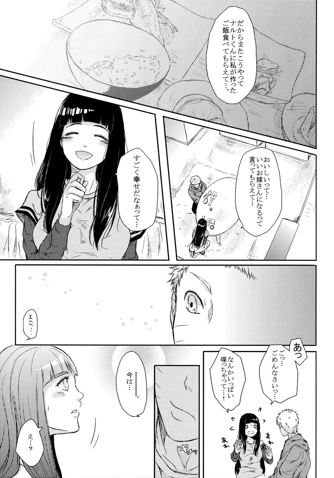 Fuyuiro Memories - Winter Color Memories 32
