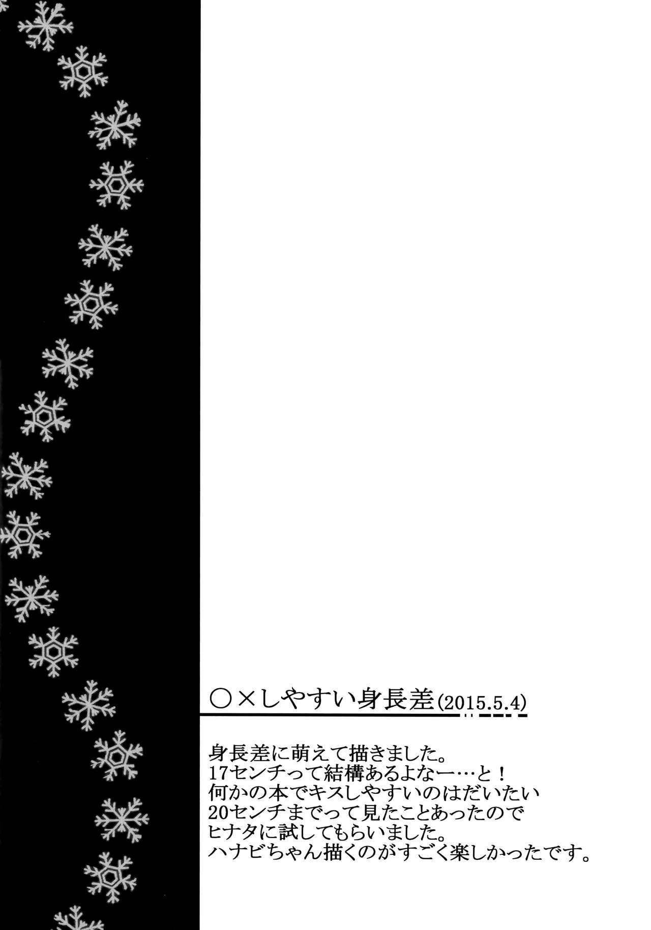 Fuyuiro Memories - Winter Color Memories 37