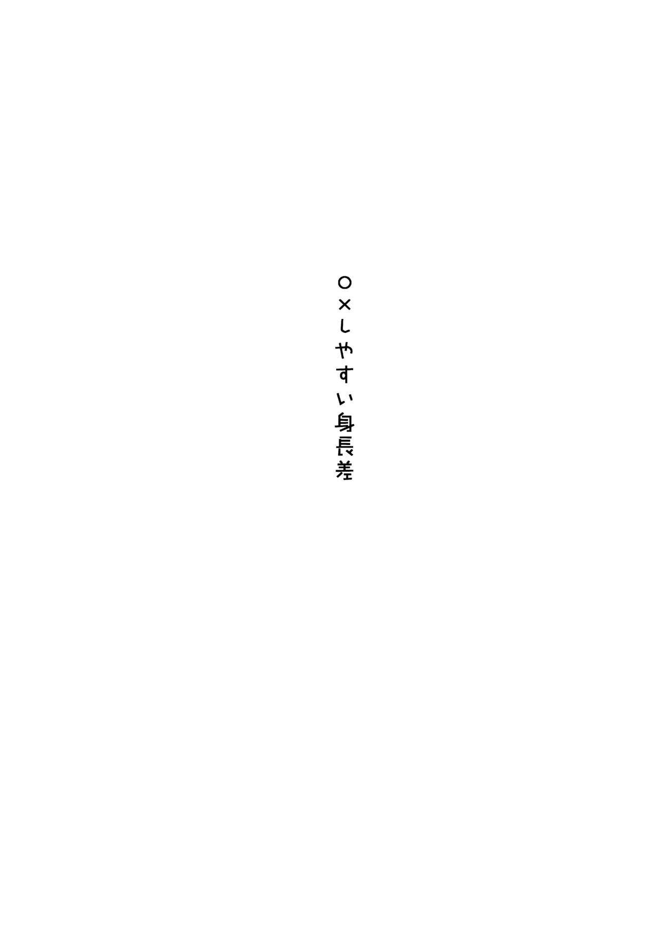 Fuyuiro Memories - Winter Color Memories 38