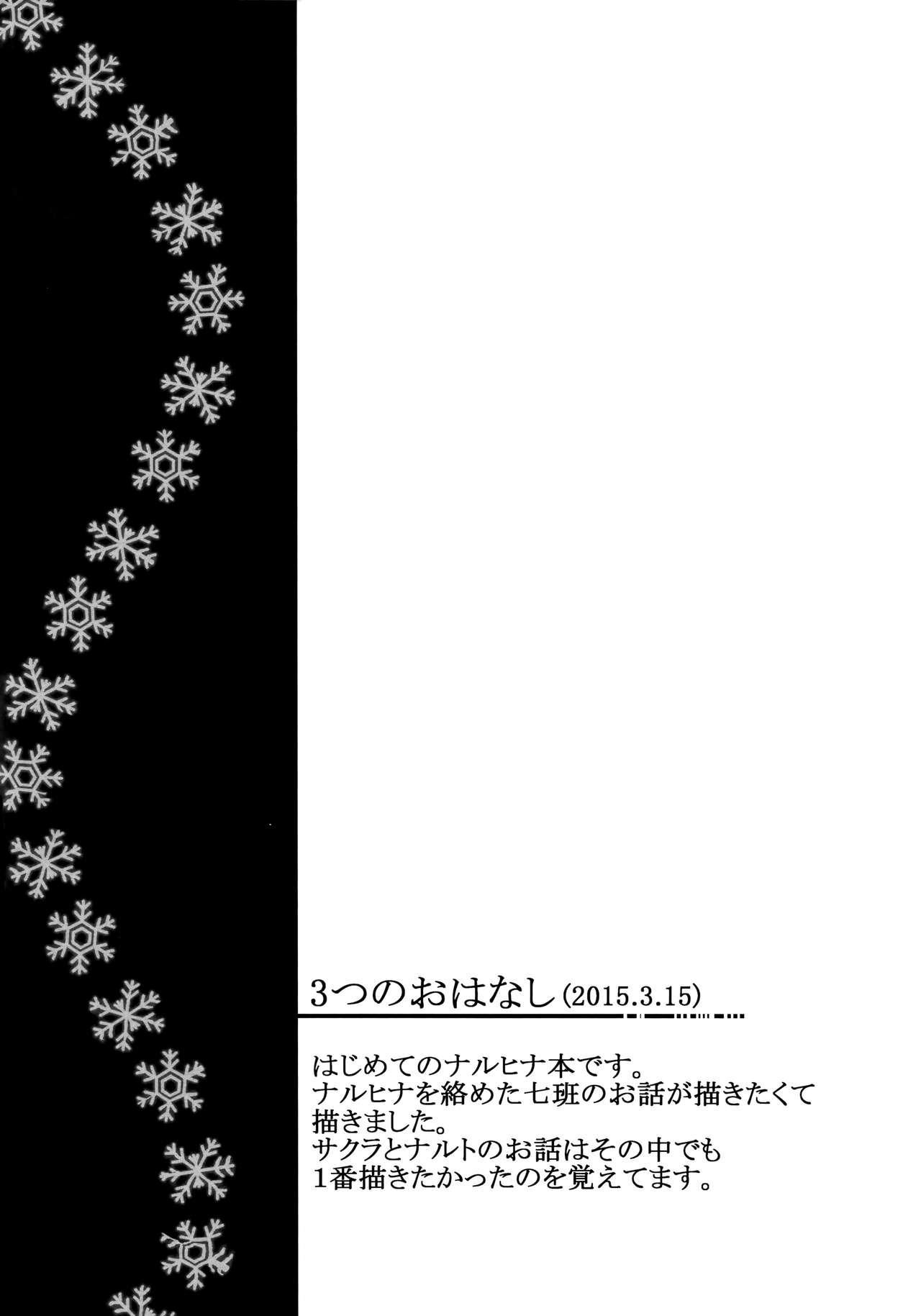 Fuyuiro Memories - Winter Color Memories 5