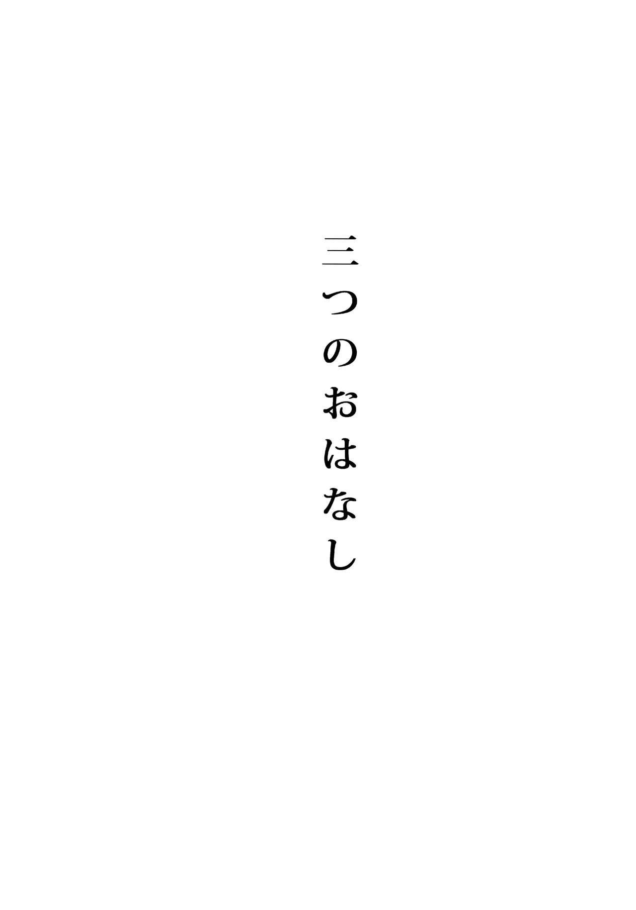 Fuyuiro Memories - Winter Color Memories 6