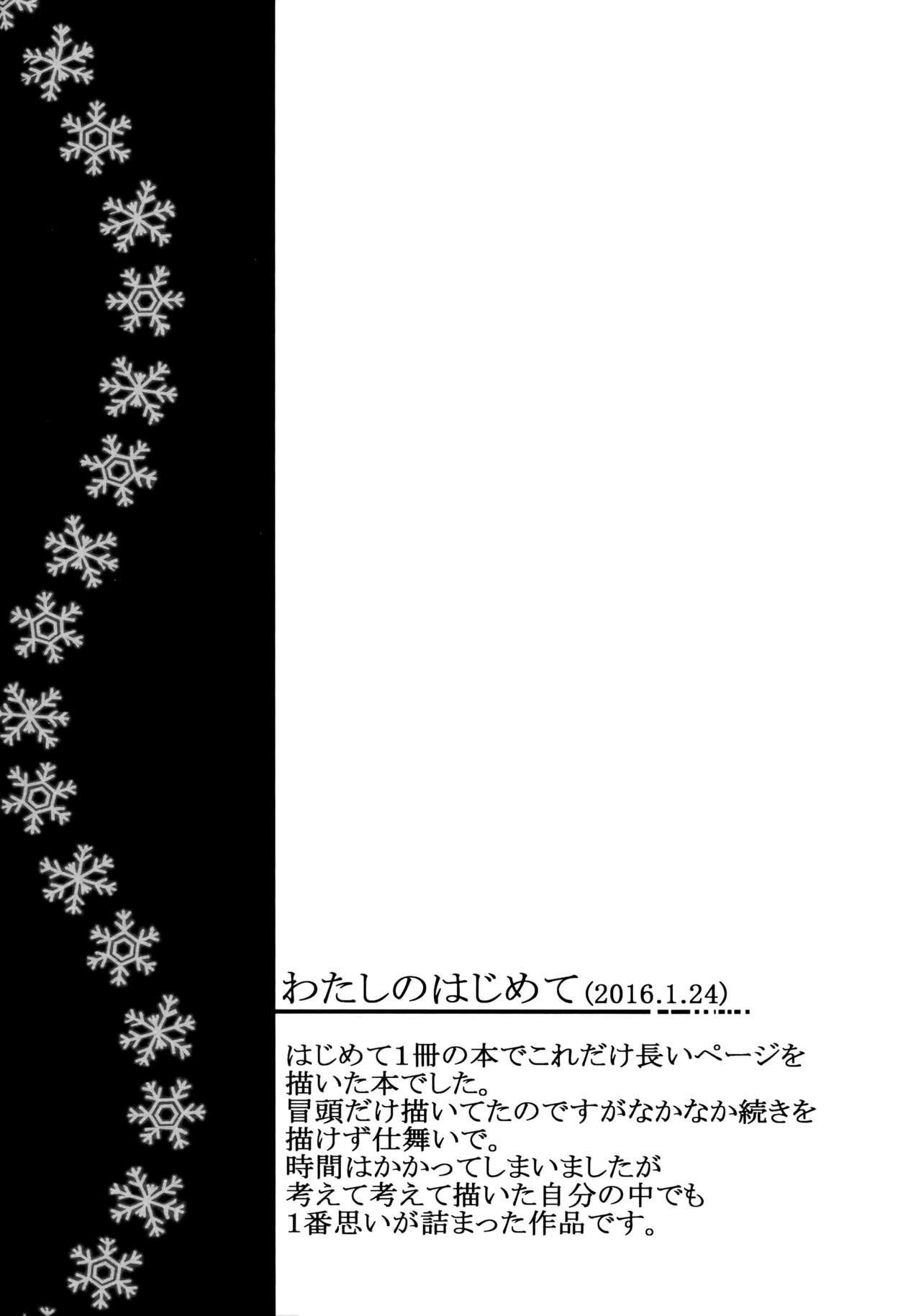 Fuyuiro Memories - Winter Color Memories 98