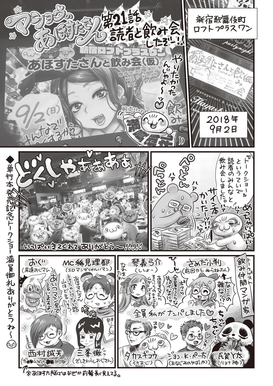 COMIC Masyo 2018-11 239