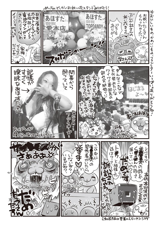 COMIC Masyo 2018-11 240