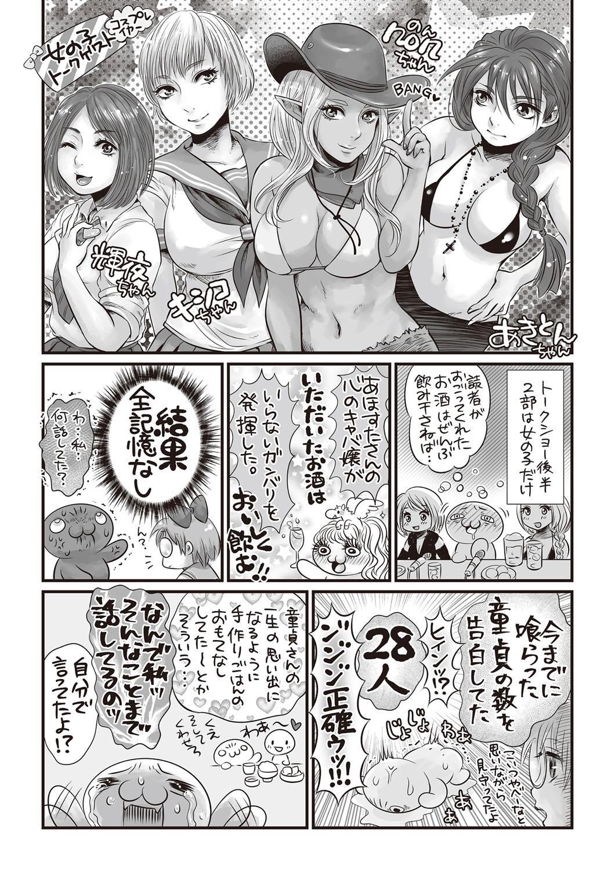 COMIC Masyo 2018-11 241