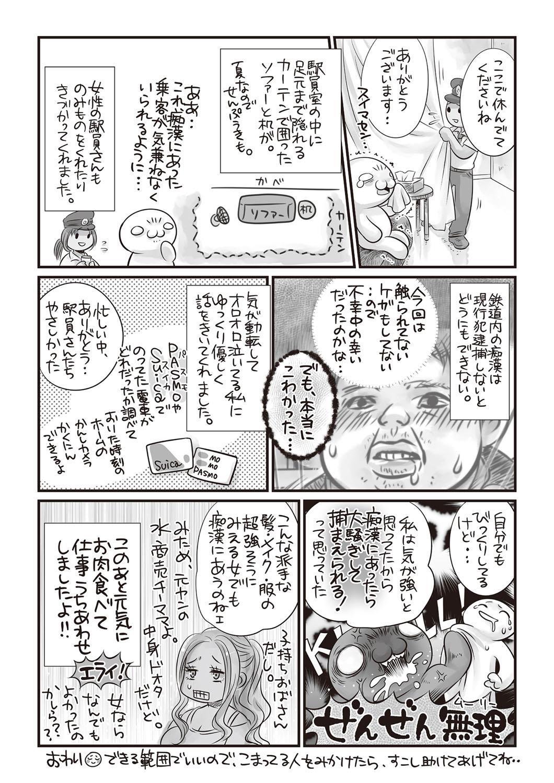 COMIC Masyo 2018-11 246