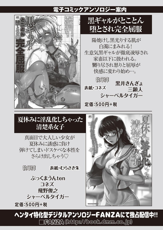 COMIC Masyo 2018-11 248