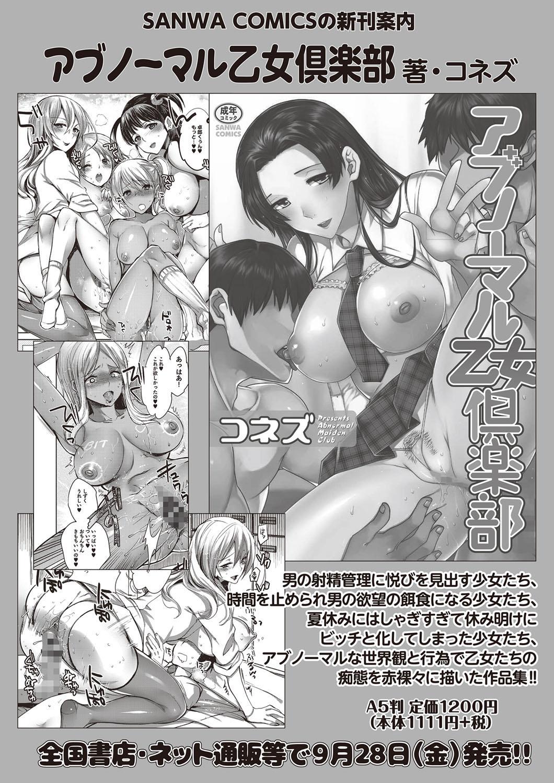 COMIC Masyo 2018-11 24