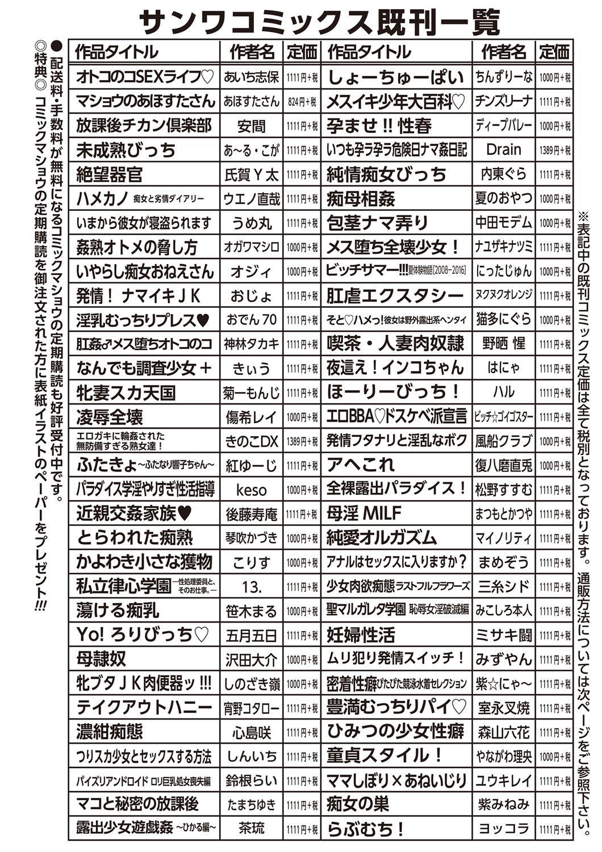 COMIC Masyo 2018-11 250