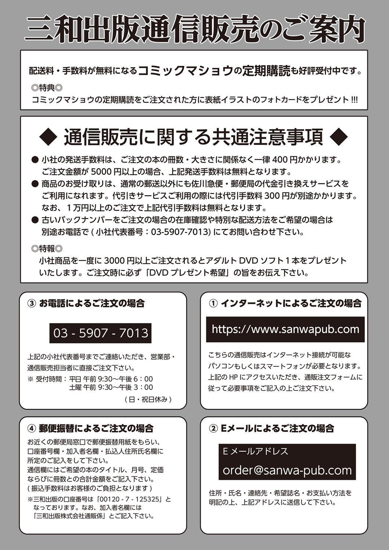 COMIC Masyo 2018-11 251