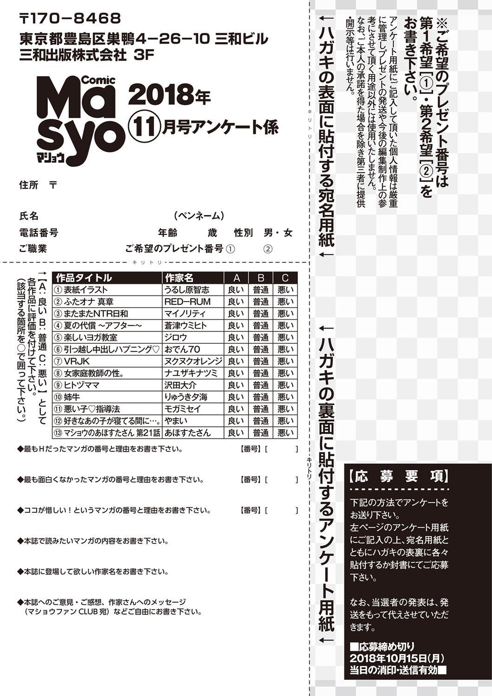 COMIC Masyo 2018-11 255