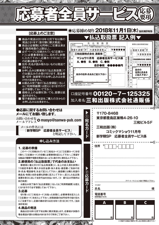 COMIC Masyo 2018-11 258