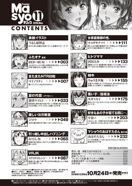 COMIC Masyo 2018-11 262