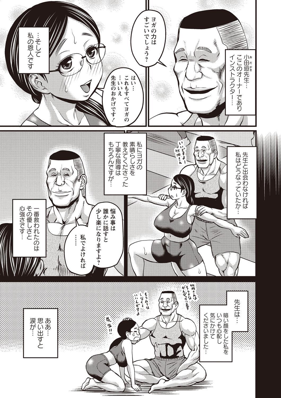 COMIC Masyo 2018-11 65