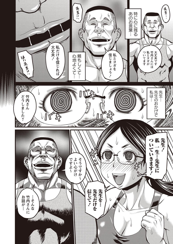 COMIC Masyo 2018-11 66