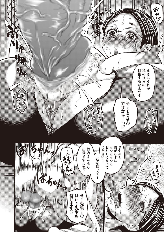 COMIC Masyo 2018-11 80