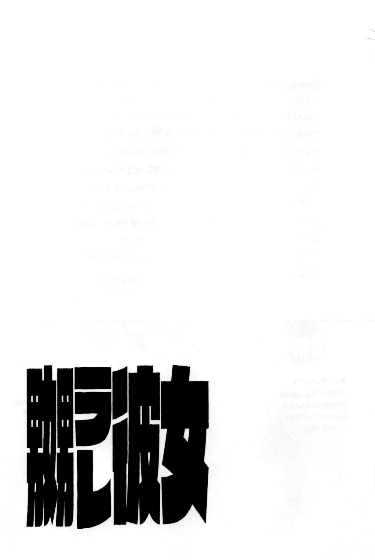 Naburare Kanojo 179