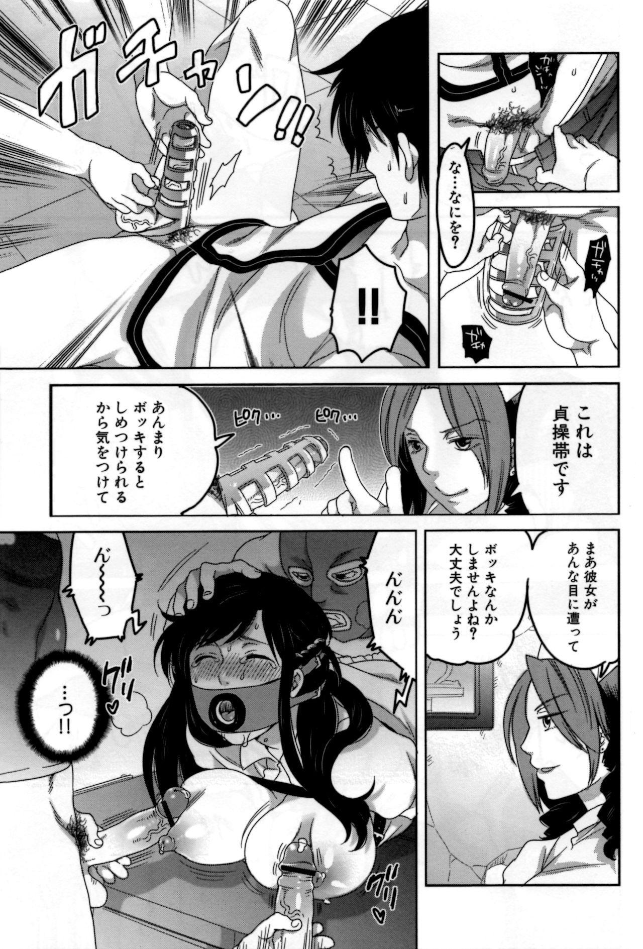 Naburare Kanojo 23