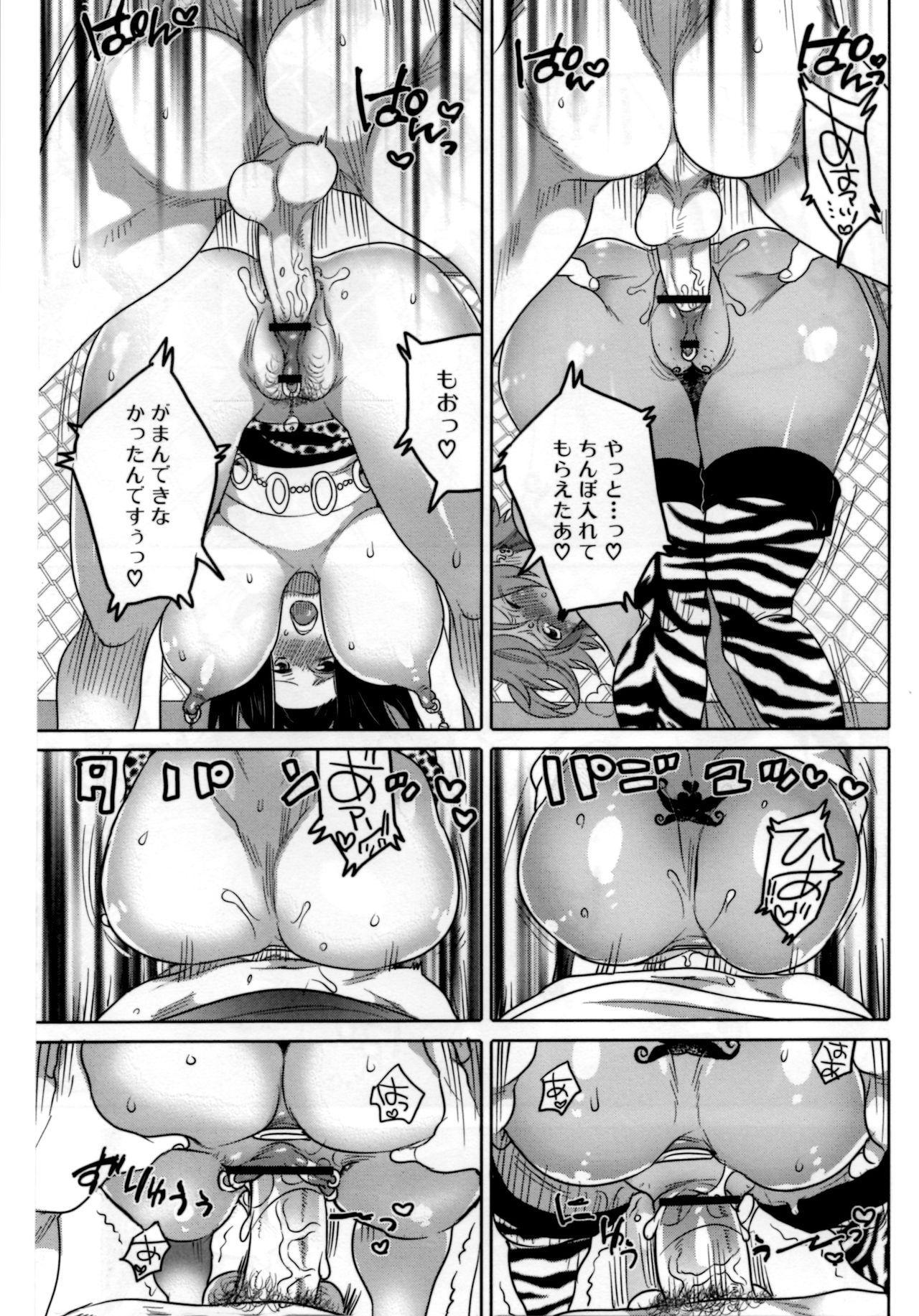 Naburare Kanojo 77