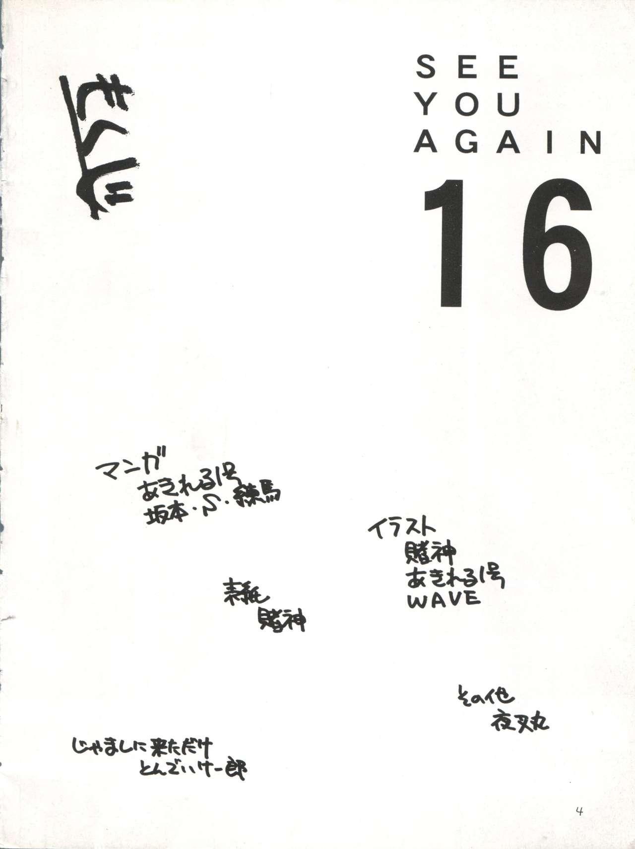 SEE YOU AGAIN 16 4