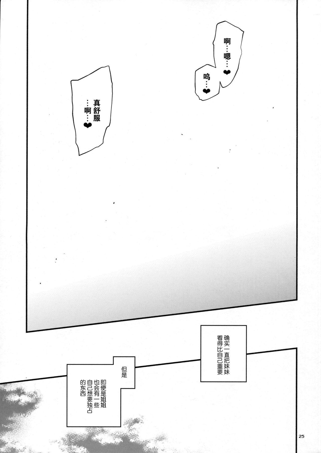 Kirakira 24