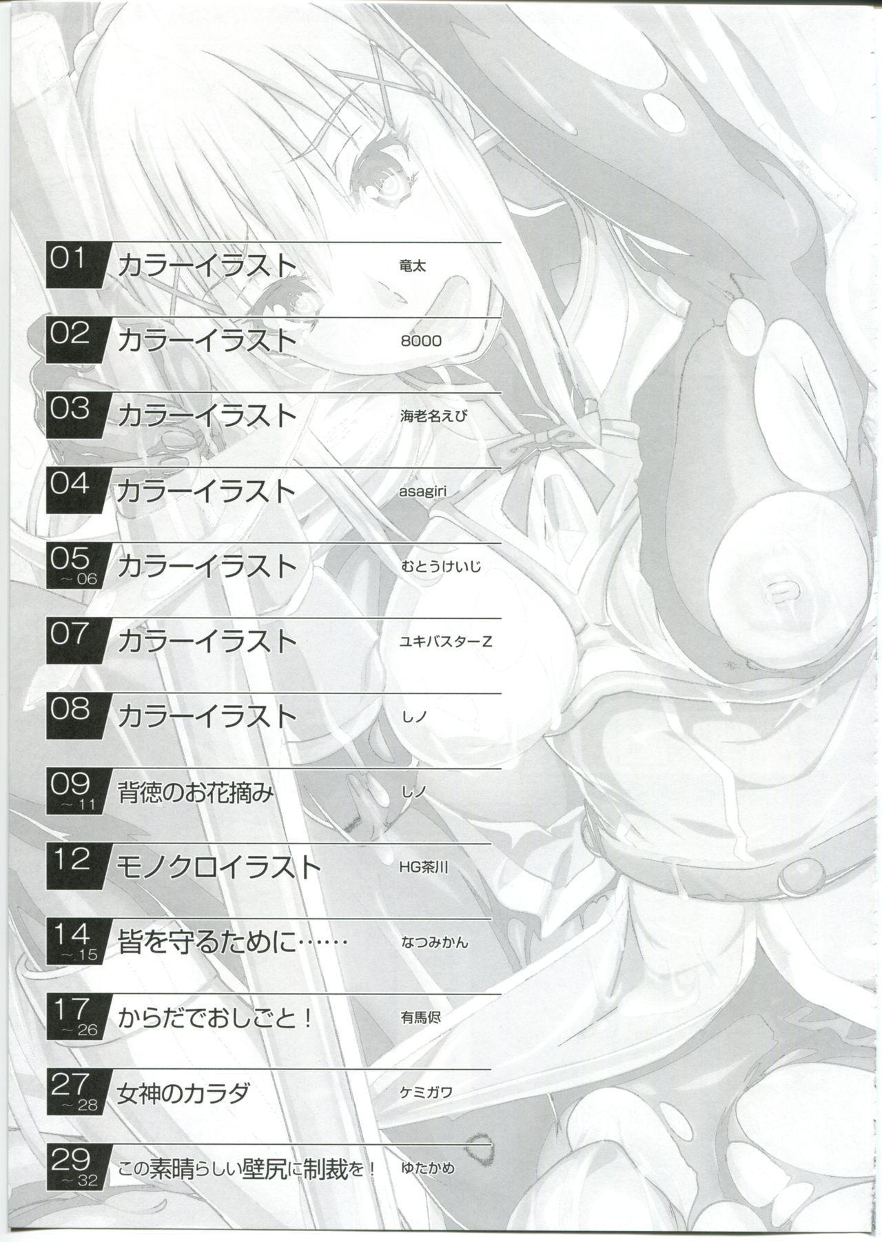 Ero Subarashii Sekai ni Syukufuku o! 14