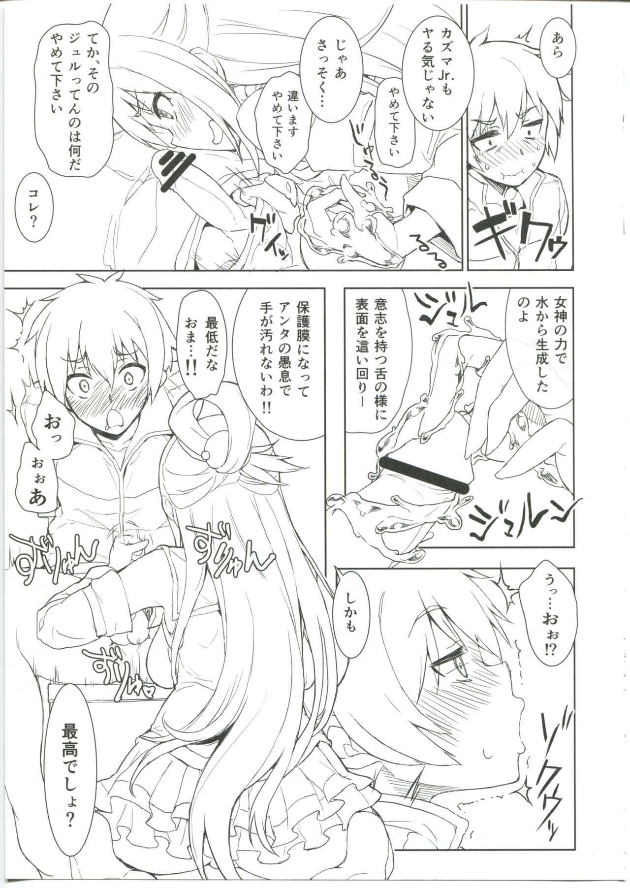 Ero Subarashii Sekai ni Syukufuku o! 20