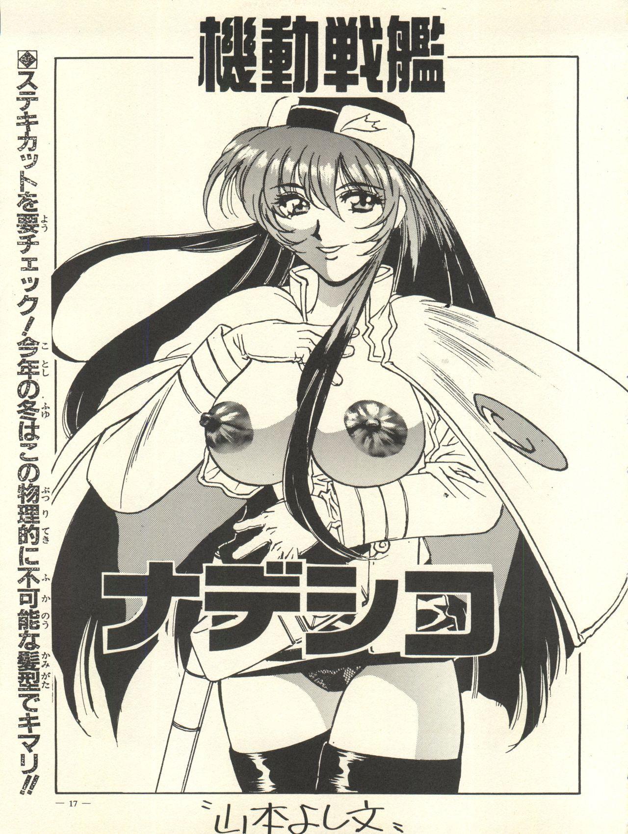 Meirei Denpa Rinne Tenshou 16