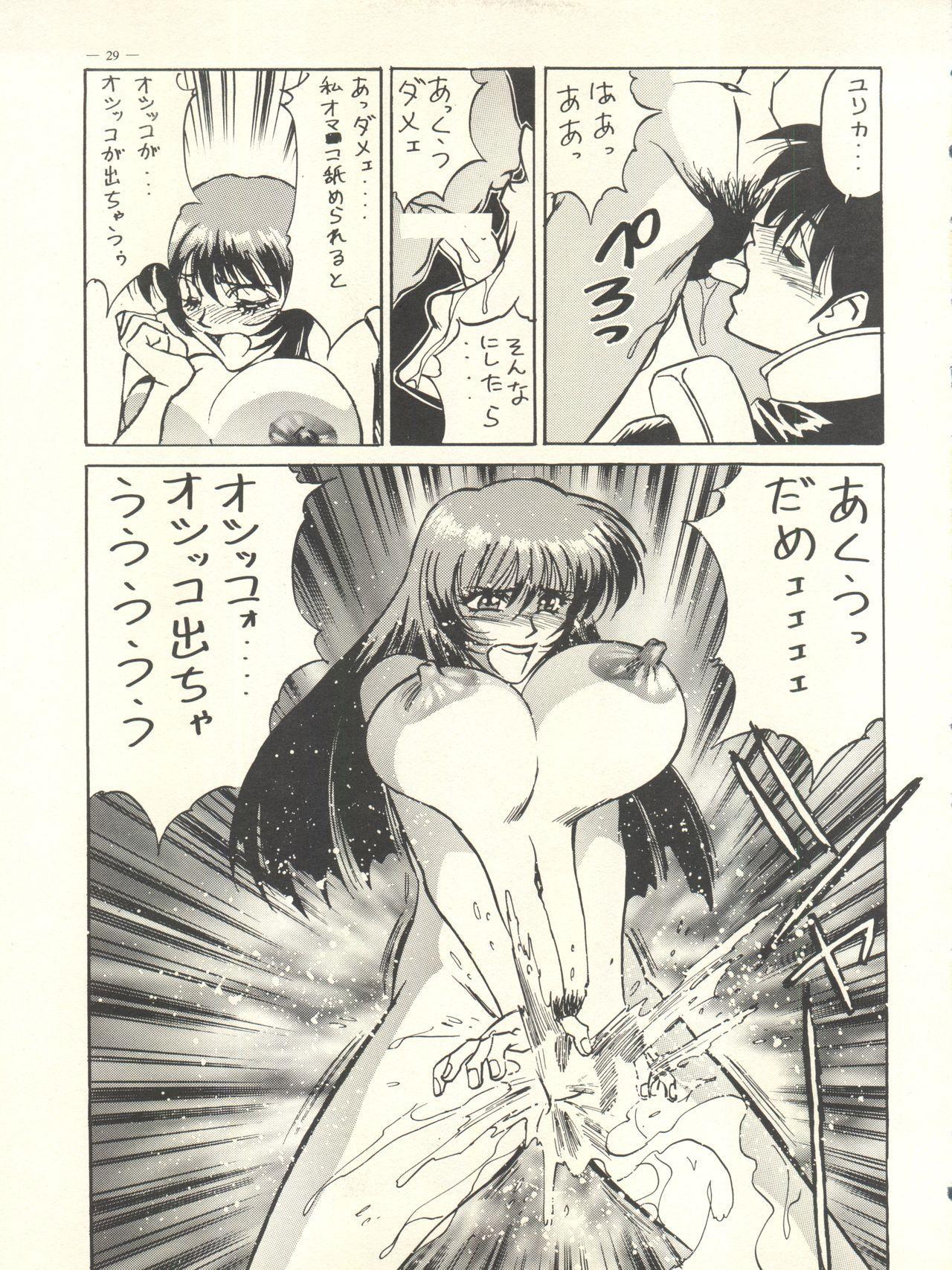 Meirei Denpa Rinne Tenshou 28