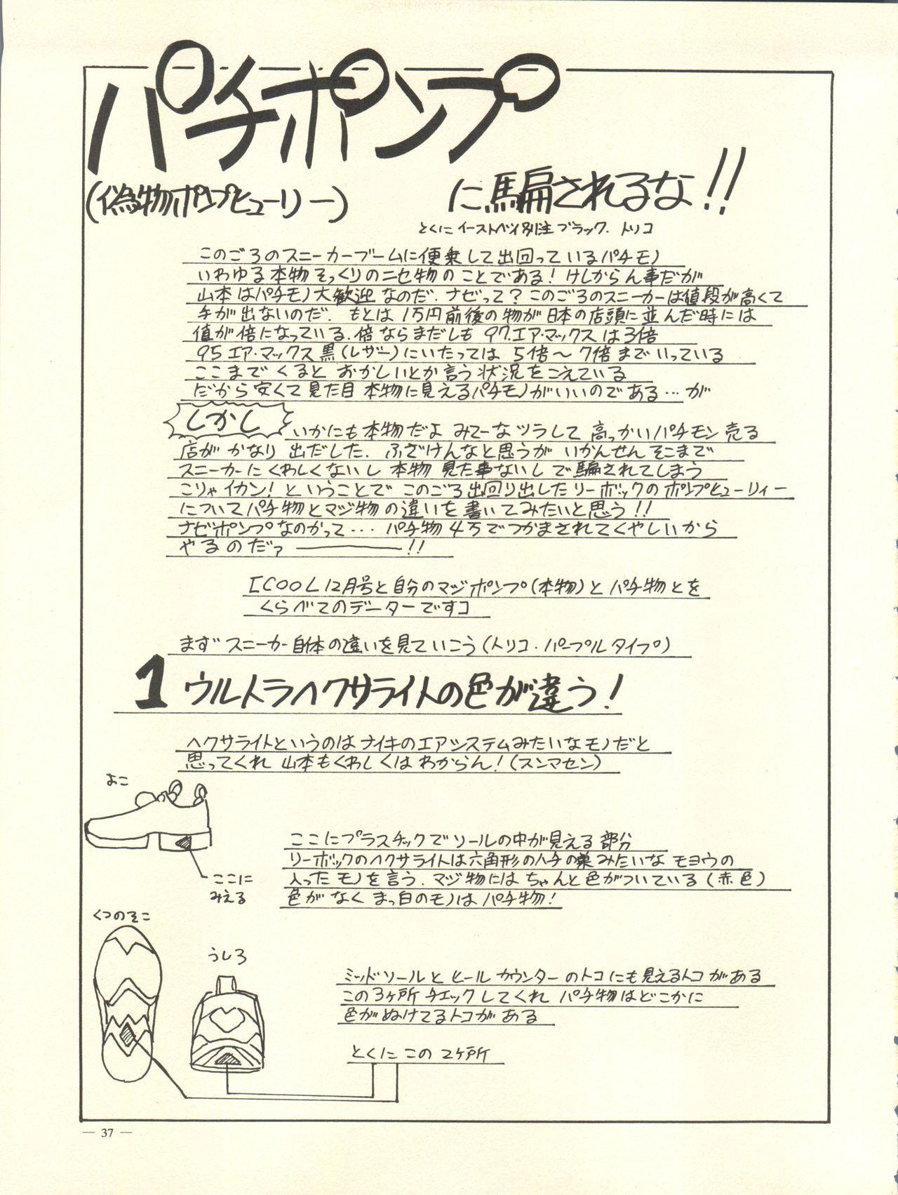 Meirei Denpa Rinne Tenshou 36