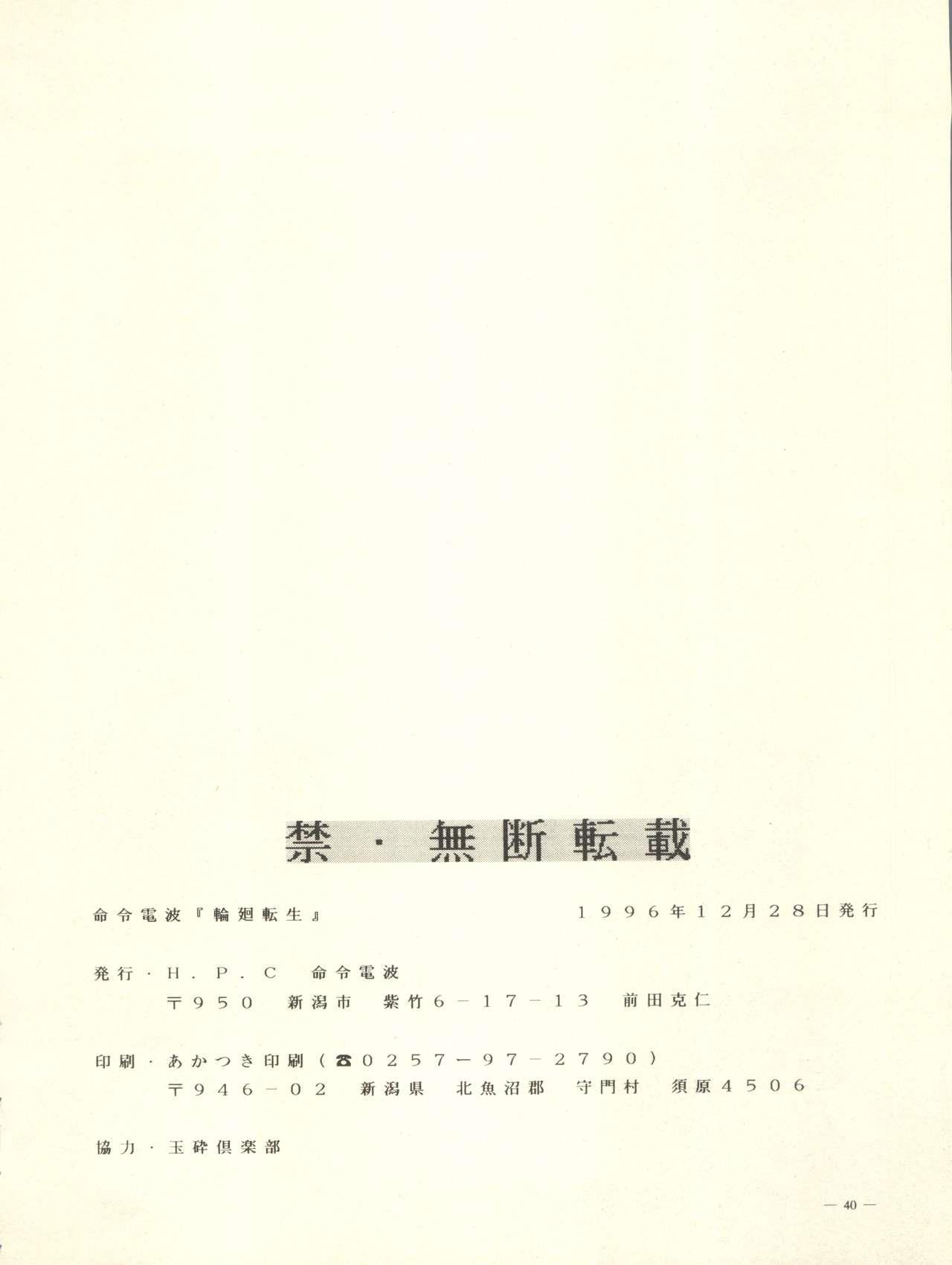 Meirei Denpa Rinne Tenshou 39