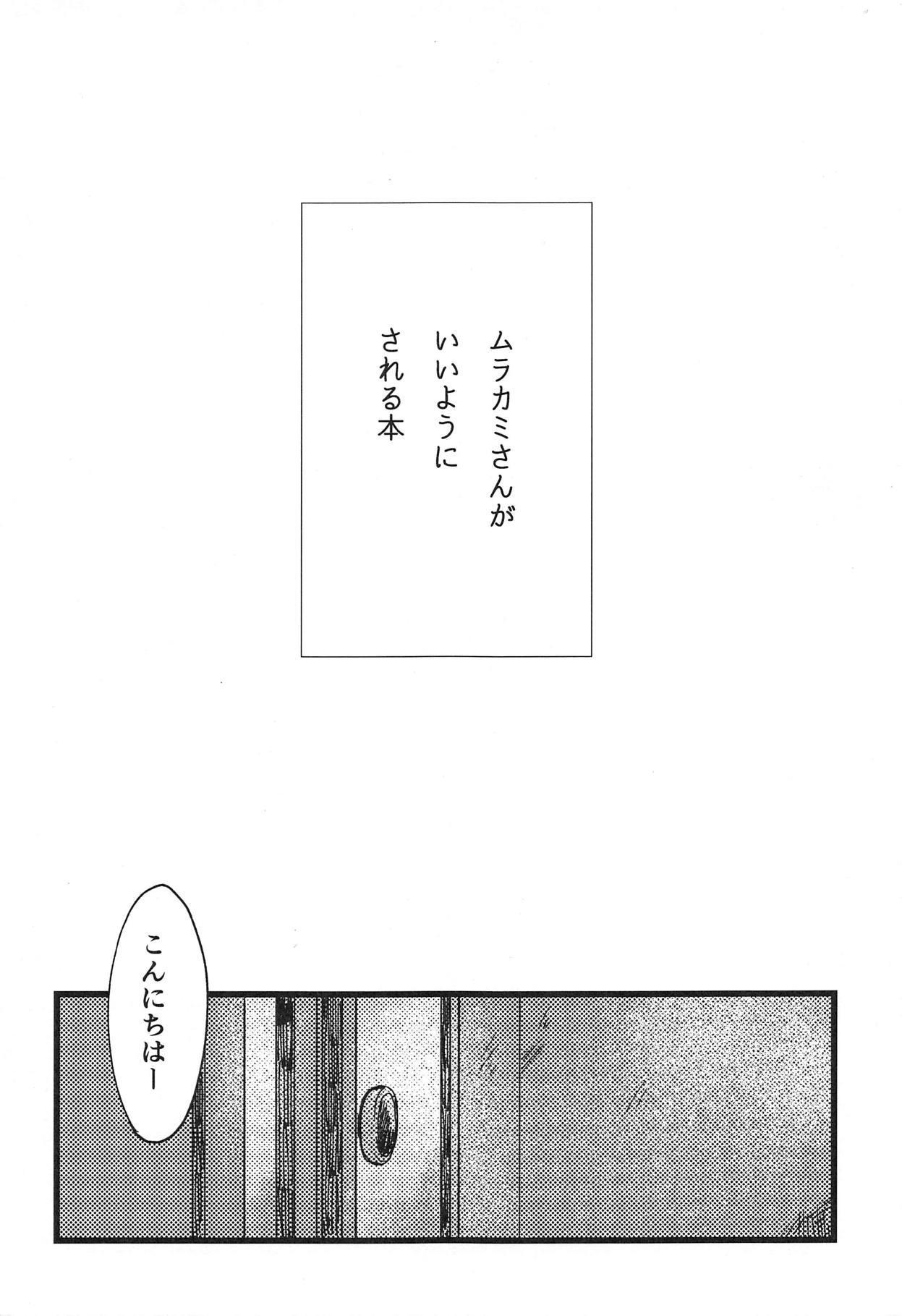 Murakami-san ga Ii You ni Sareru Hon 1